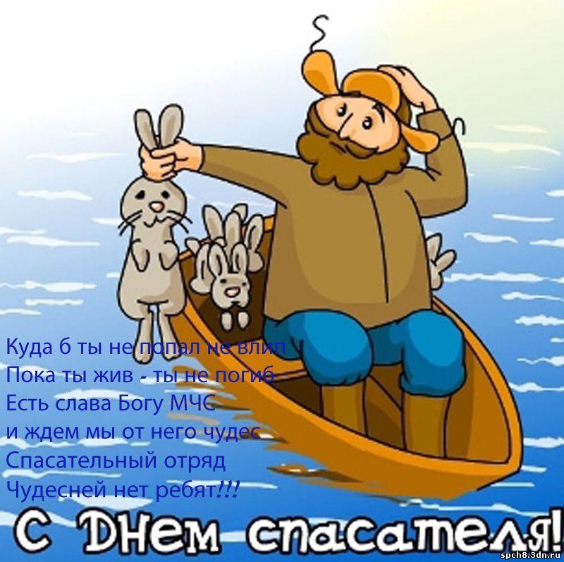 День спасателя поздравления прикольное